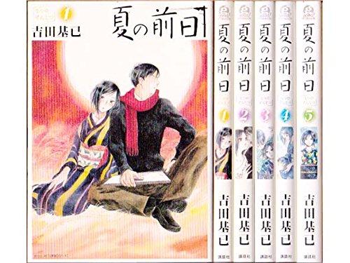 夏の前日 全5巻完結セット コミック (アフタヌーンKC)の詳細を見る