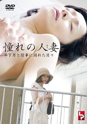 憧れの人妻 年下男と情事に溺れた日々 [DVD]