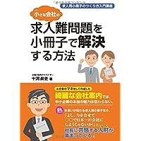 小さな会社の求人難問題を小冊子で解決する方法