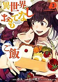 異世界おもてなしご飯(3) (角川コミックス・エース)