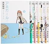 アホガール コミック 1-8巻セット (講談社コミックス)
