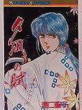 夕凪の賦 (ボニータコミックス―夢語りシリーズ)