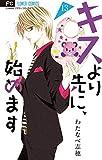 キスより先に、始めます【マイクロ】(13) (フラワーコミックス)