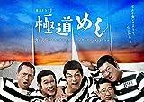 極道めし コレクターズDVD<4Kマスター版>[DVD]