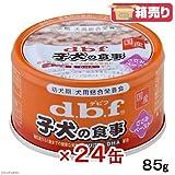 箱売り デビフ 子犬の食事 ささみペースト 85g 正規品 国産 ドッグフード 1箱24缶入