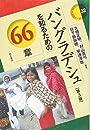バングラデシュを知るための66章【第3版】 (エリア・スタディーズ32)