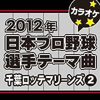 2012年 日本プロ野球 選手テーマ曲 千葉ロッテマリーンズ 2
