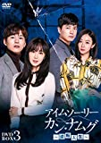 [DVD]アイムソーリー カン・ナムグ~逆転人生~ DVD-BOX3