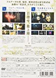 ドルアーガの塔~the Aegis of URUK~第1の宮 [DVD]