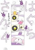 はぐちさん 4 (フィールコミックス)