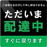 Biijo uber eats 配達中 ステッカー 防水・耐熱 シール デリバリー 自転車 バイク (A. 正方形 6cmx6cm)