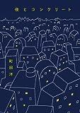 夜とコンクリート[Kindle版]