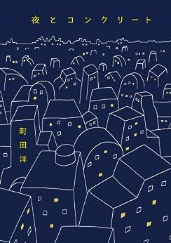 [町田洋]の夜とコンクリート