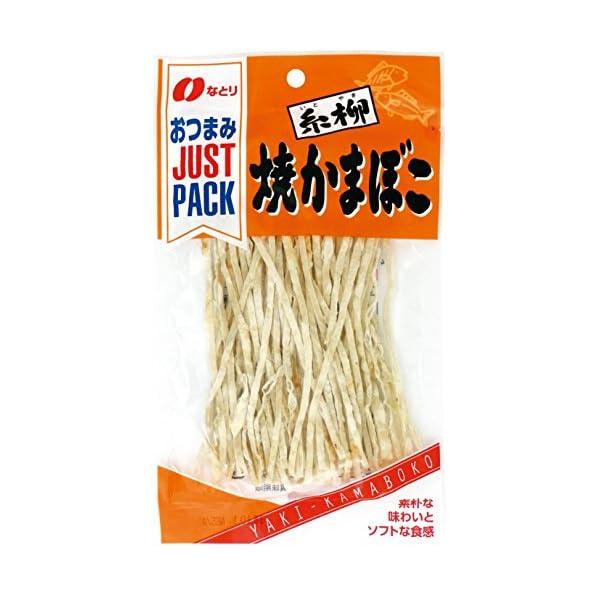 なとり JUSTPACK糸柳焼かまぼこ 20g×10袋の商品画像