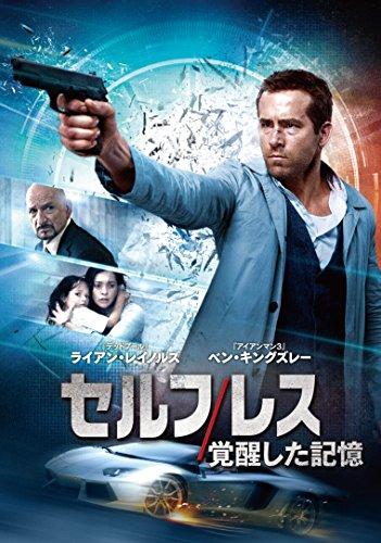 セルフレス/覚醒した記憶[DVD]