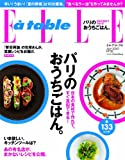 Elle a table (エル・ア・ターブル) 2010年 07月号 [雑誌]
