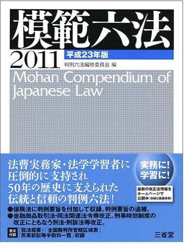 模範六法2011 平成23年版の詳細を見る