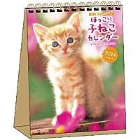 2014ほっこり子ねこカレンダー 卓上書き込みタイプ B6タテ ([カレンダー])