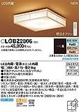 Panasonic(パナソニック電工) 和風LEDシーリングライト 調光・調色タイプ 適用畳数:~10畳 ※5年保証※ LGBZ2806