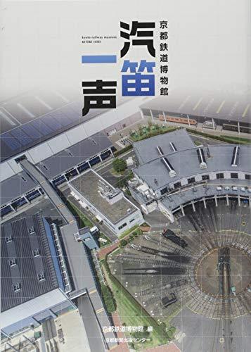 京都鉄道博物館 汽笛一声