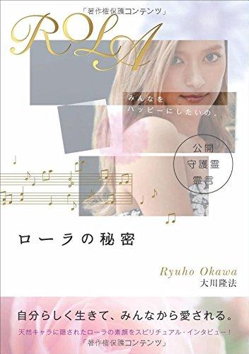 ローラの秘密 (OR books)