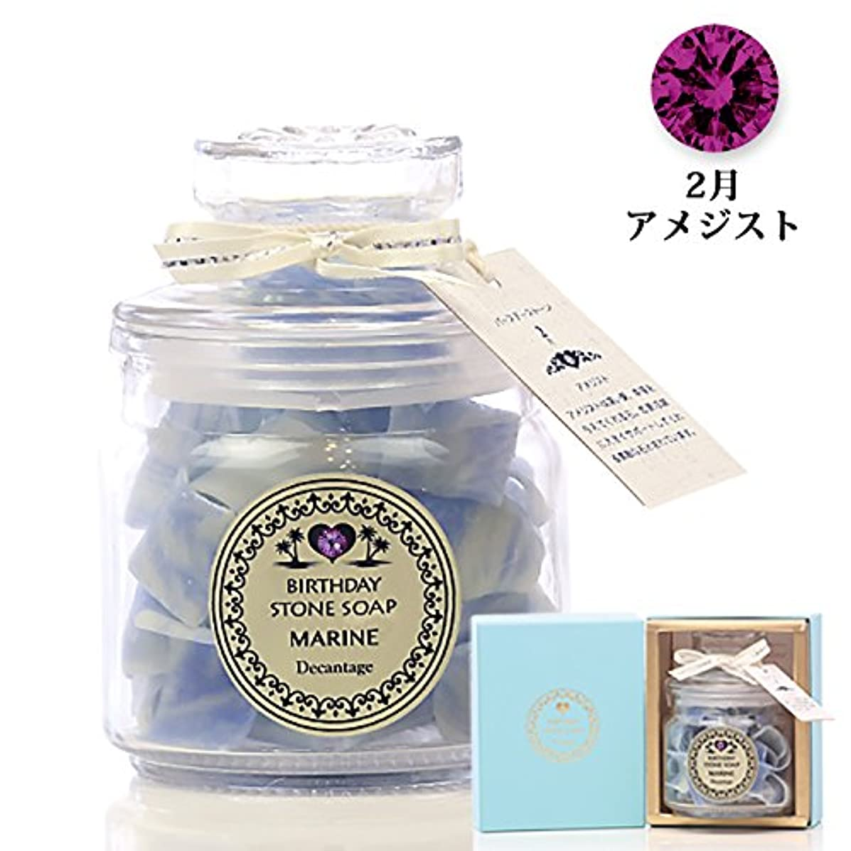 直接撤回する流行している誕生月で選べる「バースデーストーンソープ マリン」2月誕生石(アメジスト)プルメリアの香り