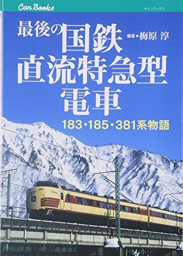 最後の国鉄直流特急型電車 (キャンブックス)