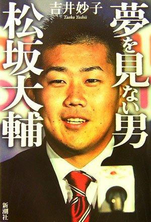夢を見ない男 松坂大輔