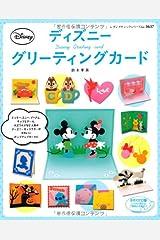 ディズニーグリーティングカード (レディブティックシリーズno.3637) ムック