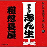 NHK落語名人選100 19 五代目 古今亭志ん生 「粗忽長屋」