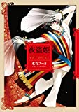 夜盗姫 (楽園コミックス)
