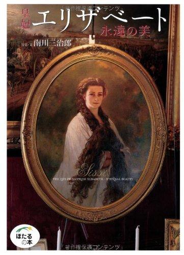 皇妃エリザベート―永遠の美 (ほたるの本)の詳細を見る