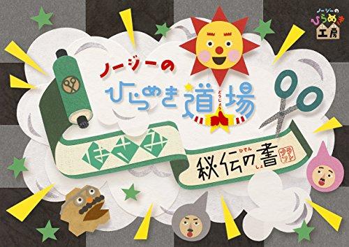 ノージーのひらめき道場~はさみ秘伝の書~ [DVD]