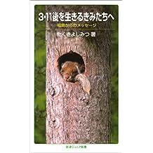 3.11後を生きるきみたちへ-福島からのメッセージ (岩波ジュニア新書)