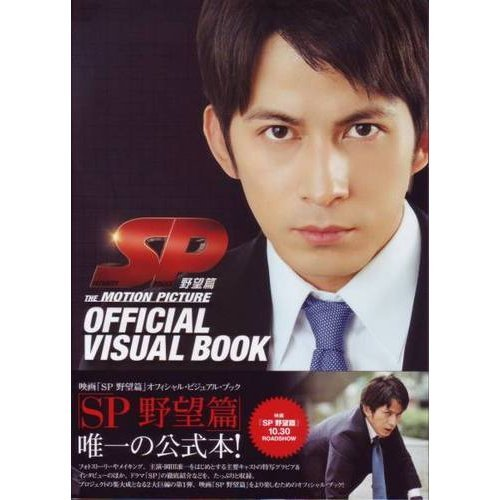 映画「SP 野望篇」オフィシャル・ビジュアル・ブック