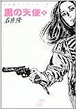 黒の天使 (2) (石井隆コレクション (2))