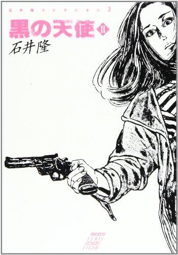 黒の天使 (2) (石井隆コレクション (2))の詳細を見る