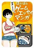 福満しげゆきのほのぼのゲームエッセイマンガ: 1 (ファミ通クリアコミックス)