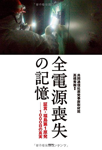全電源喪失の記憶――証言・福島第1原発――1000日の真実の詳細を見る