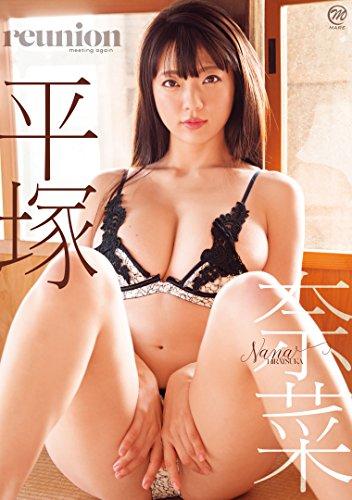 平塚奈菜  reunion [DVD]