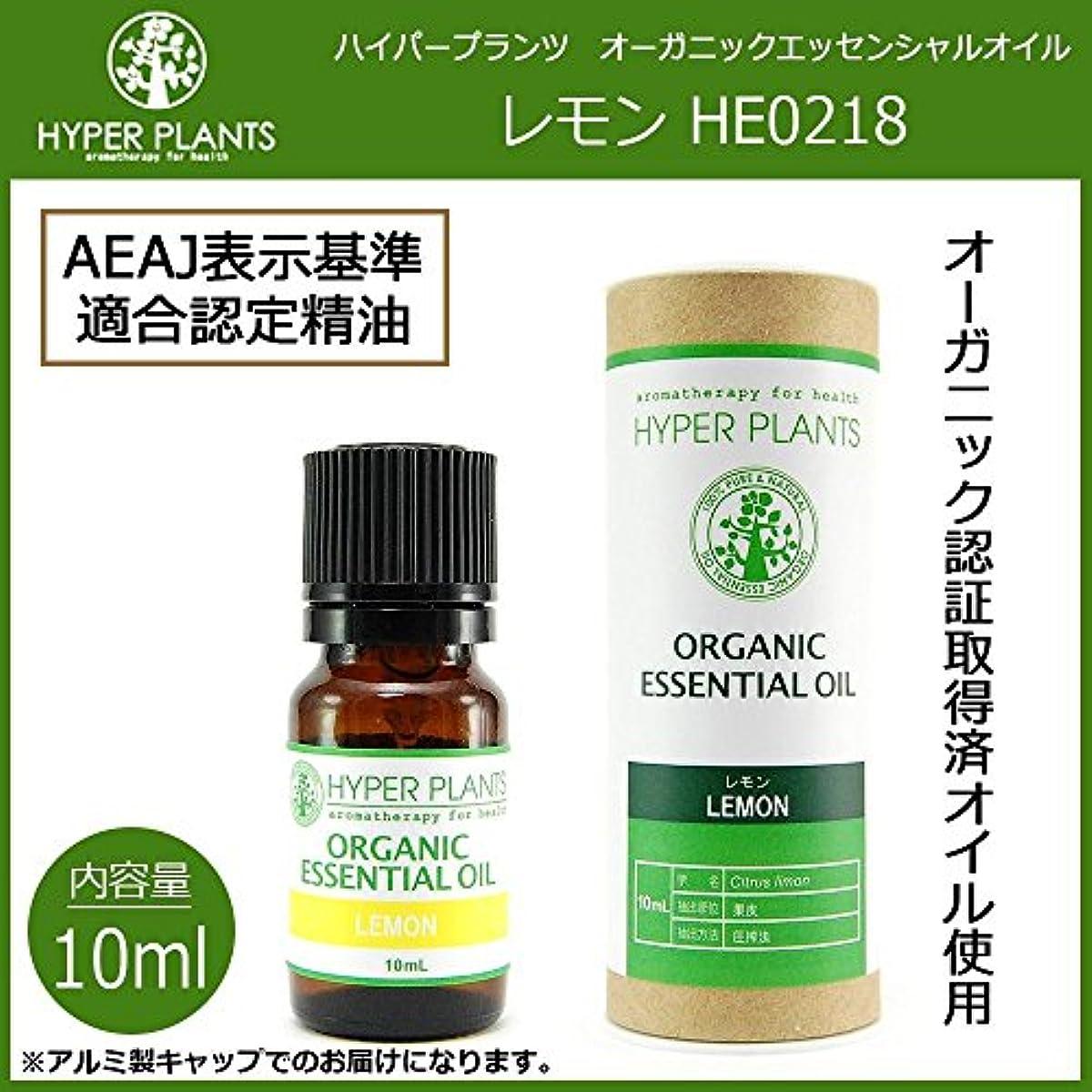 ドライブくすぐったい禁輸HYPER PLANTS ハイパープランツ オーガニックエッセンシャルオイル レモン 10ml HE0218