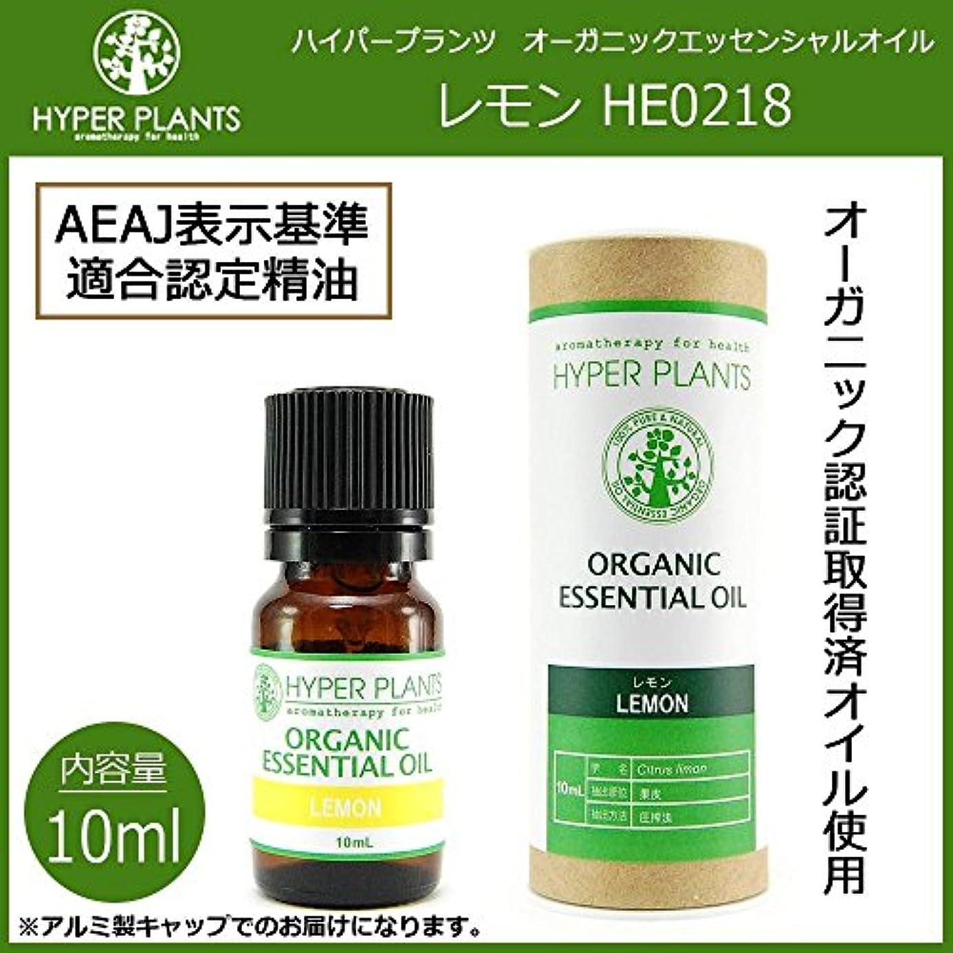安らぎソロ溶かすHYPER PLANTS ハイパープランツ オーガニックエッセンシャルオイル レモン 10ml HE0218