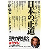 日本の正道