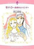 サハラ~誘惑のエトランゼ~ (エメラルドコミックス ロマンスコミックス)
