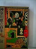 神奈川県の百年 (1984年) (県民100年史〈14〉)