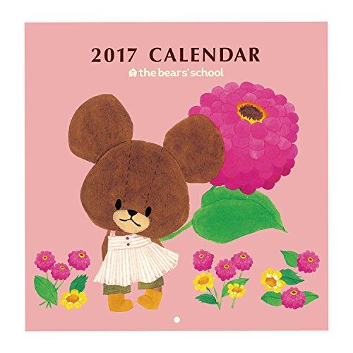 スクエア くまのがっこう カレンダー 2017  壁掛け ピンク KCA-1
