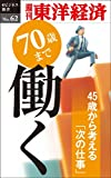 70歳まで働く―週刊東洋経済eビジネス新書No.62