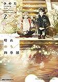 晴れのち四季部 コミック 1-2巻セット