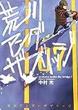 荒川アンダー ザ ブリッジ 7巻 (デジタル版ヤングガンガンコミックス)