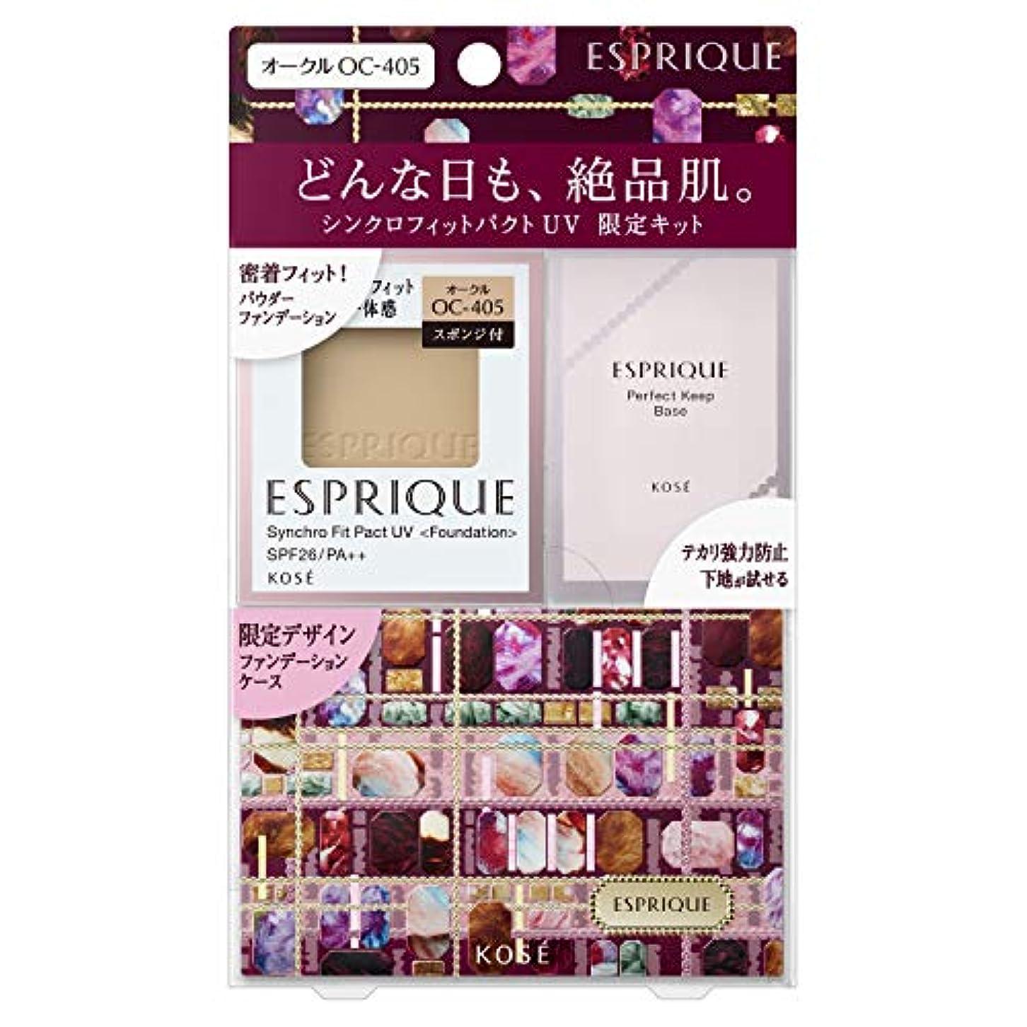 縫う審判圧縮されたエスプリーク シンクロフィット パクト UV 限定キット 2 OC-405 オークル